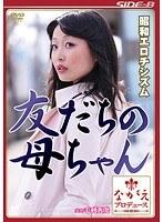 昭和エロチシズム 友だちの母ちゃん 山本美和子