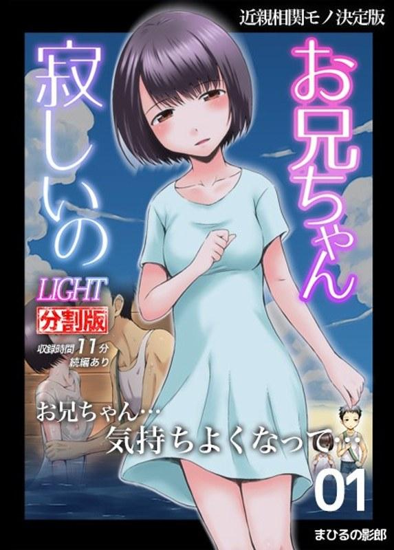 お兄ちゃん寂しいの LIGHT 1(分割版)