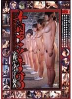 女囚アマゾネス 3 全裸いそぎんちゃく検査
