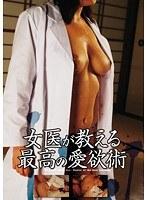 女医が教える最高の愛欲術