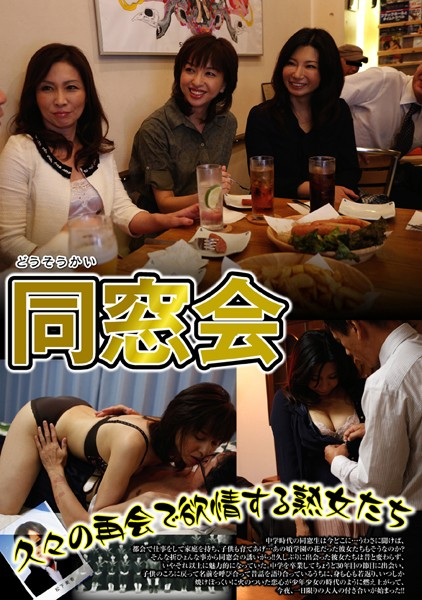 [iteminfo_actress_name] ピンク映画 ch、Vシネマ、人妻、熟女、ハイビジョン 同窓会 久々の再会で欲情する熟女たち