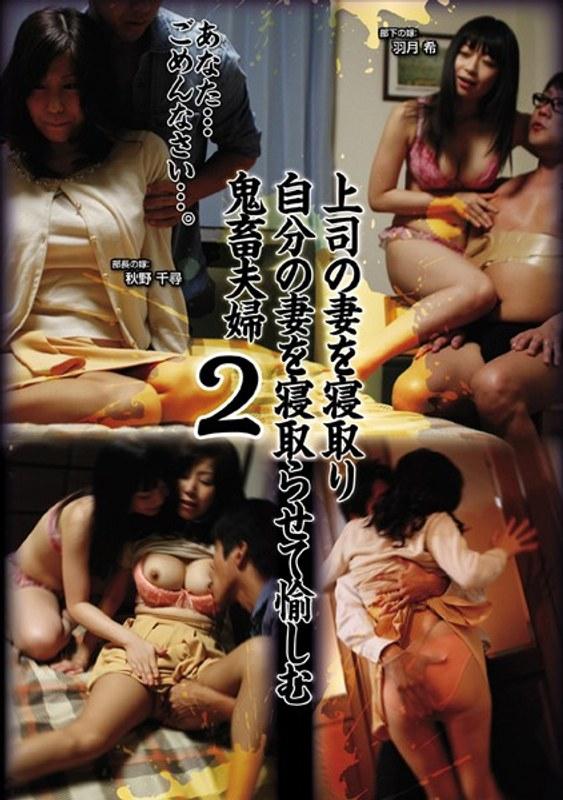 ピンク映画 ch、Vシネマ、ハイビジョン、人妻、辱め、レズ 上司の妻を寝取り自分の妻を寝取らせて愉しむ鬼畜夫婦 2