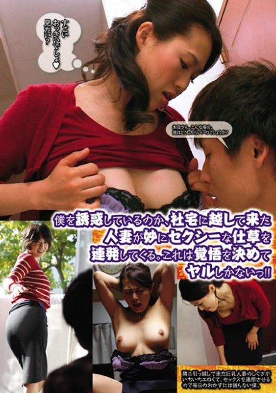 [iteminfo_actress_name] ピンク映画 ch、Vシネマ、ハイビジョン、妄想、人妻、熟女 僕を誘惑しているのか、社宅に越して来た人妻が妙にセクシーな仕草を連発してくる。これは覚悟を決めてヤルしかないっ!!