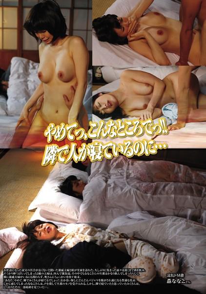 ピンク映画 ch、寝取り・寝取られ、人妻、ハイビジョン、Vシネマ やめてっ、こんなところでっ!!隣で人が寝ているのに…