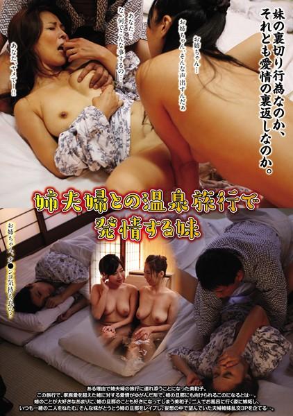 ピンク映画 ch、Vシネマ、人妻、巨乳、乱交、ハイビジョン 姉夫婦との温泉旅行で発情する妹