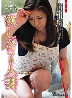 瀬奈ジュン 欲しがる人妻