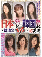 日本の熟女×韓流イケメン VS 韓国熟女×ニッポン男児 ダウンロード
