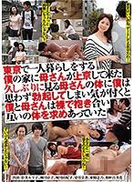 東京で一人暮らしをする僕の家に母さんが上京して来た 久しぶりに見る母さんの体に僕は思わず勃起してしまい 気が付くと僕と母さんは裸で抱き合い互いの体を求めあっていた ダウンロード