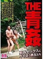 THE青姦 野外セックスにイキ狂う熟女たち ダウンロード
