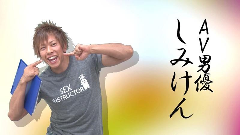 AV男優しみけんのスーパーSEX講座!潮吹き編・クンニ編・体位の4連コンボ編収録 1