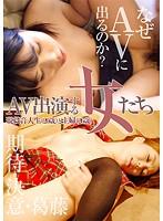 「AV出演する女たち」現役音大生(20歳)と主婦(26歳) ダウンロード