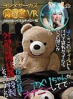 【VR】電脳風俗ヨシダサーカス【待機…