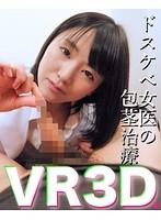 【VR】ドスケベ女医の包茎治療 ダウンロード