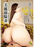 美麗顔騎妻 笹倉杏