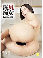 淫尻痴女 Fetishist22 唯乃光