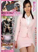 お嬢さんのスーツ ダウンロード