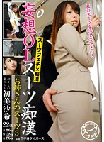 妄想OLスーツ痴漢 お姉さんのスーツ 3 初美沙希 ダウンロード