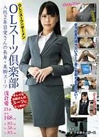OLスーツ倶楽部 入社2年目愛さんの長身・美脚スーツ 浅倉愛