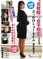 女教師 vs. 女子校生 ぶっかけショールーム 桜木優希音 ダウンロード