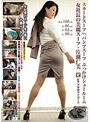スカートスーツ vs. パンツスーツ ぶっかけショールーム 女社長の美麗スーツ・片瀬仁美
