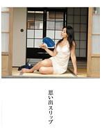 思い出スリップ スリップ劇場3 倖田李梨