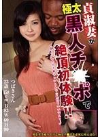 貞淑妻が極太黒人チ●ポで絶頂初体験!! ダウンロード