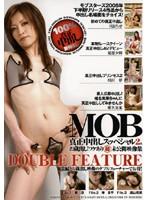MOB真正中出しスッペシャル2&お蔵出し!ワケあり(秘)未公開映像集 ダウンロード
