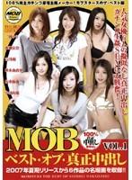 MOBベスト・オブ・真正中出し VOL.1 ダウンロード