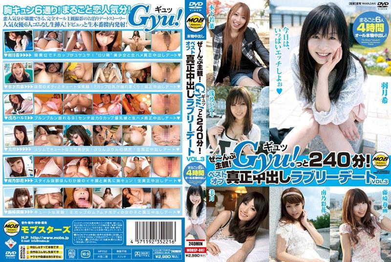 ぜ〜んぶ主観!Gyu!っと240分! ベストオブ真正中出しラブリーデート Vol.3