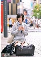 #新宿神待ち家出女子校生 ひかり 02 稲村ひかり ダウンロード