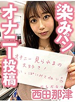 染みパンオナニー投稿 西田那津 ダウンロード
