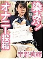染みパンオナニー投稿 宇野莉緒 ダウンロード