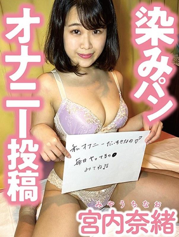 染みパンオナニー投稿 宮内奈緒 パッケージ写真