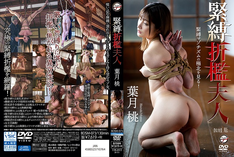 BDSM-073 Tight Binding ●Mrs. Ye Yuetao