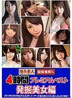 俺の素人 配信限定 4時間プレミアムベスト〜発掘美女編〜 ダウンロード