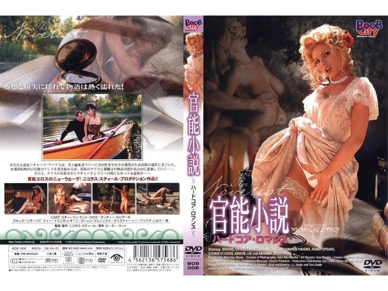 ピンク映画 ch、洋ピン・海外輸入、巨乳、野外・露出、騎乗位、レズ、成人映画 官能小説 ハードコア・ロマンス