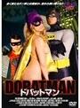 ドバットマン