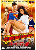スーパーマン棒