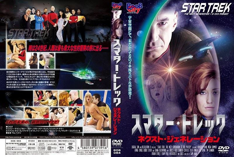 スマター・トレック / ネクスト・ジェネレーション