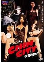 チン・シティ- CHIN CITY / 復讐の艶女