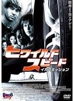 ヒワイルド・スピード/イカスミッション