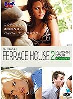 フェラスハウス2 ペローリング・ドア