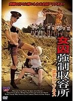 女囚強●収容所 / 調教アマゾネス