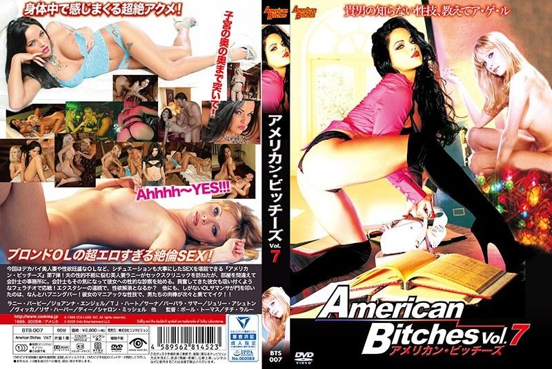 アメリカン・ビッチーズ Vol.7