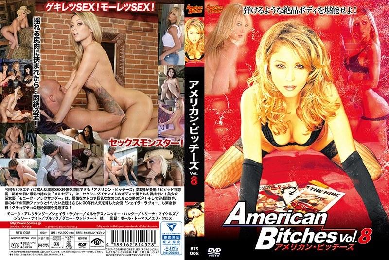 アメリカン・ビッチーズ Vol.8