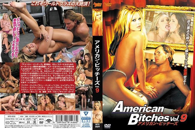 アメリカン・ビッチーズ Vol.9