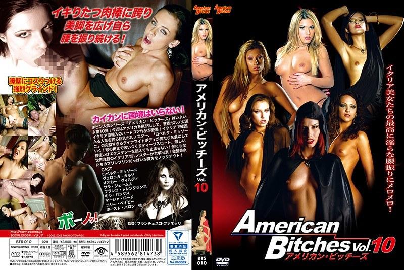 アメリカン・ビッチーズ Vol.10
