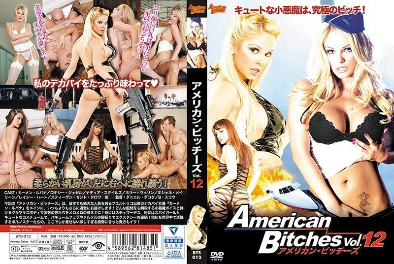 アメリカン・ビッチーズ Vol.12