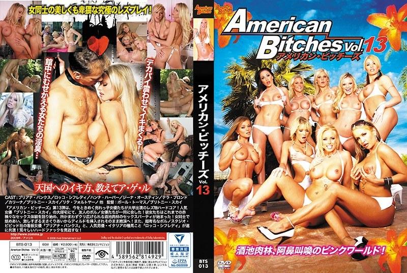 アメリカン・ビッチーズ Vol.13