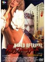アヴァ レイク、ジャクリン リック 成人映画、レズ、3P・4P、単体作品、洋ピン・海外輸入、巨乳、白人女優、成人映画 裸のフォーカード 黄金の指を持つ男